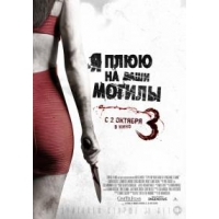 Я плюю на ваши могилы 3 (I Spit on Your Grave 3) (2015)