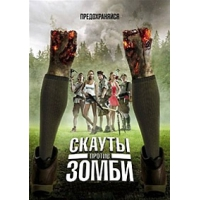Скауты Против Зомби (Scouts Guide to the Zombie Apocalypse) (2015)