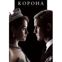 Корона (The Crown) - 2 сезон