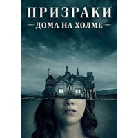 Призраки дома на холме (The Haunting of Hill House) - 1 сезон