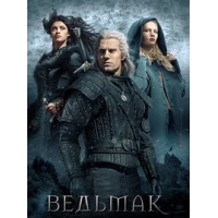 Ведьмак (The Witcher) - 1 сезон