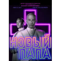 Новый Папа (The New Pope) - 1 сезон
